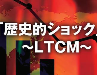 私の「歴史的ショック」経験談~LTCM~[水上紀行]