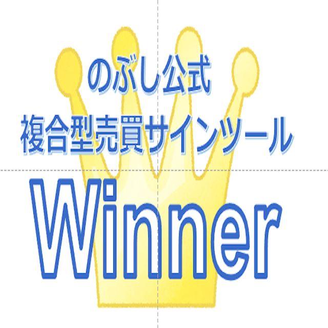 のぶしのインジケーター「Winner」