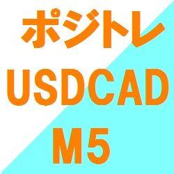USD/CADのM5のポジショントレードです。利益が出るまで頑張りましょう。