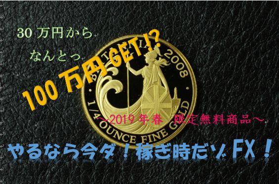 100万円GET‼やるなら今ダ!稼ぎ時だゾFX!