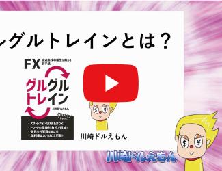 【FX動画】グルトレ開発者の川崎ドルえもんさんに基本的な仕組みをみっちり教えてもらった
