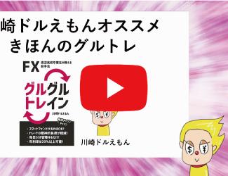 【FX動画】川崎ドルえもんさんが解説するグルトレのオススメ通貨ペアや必要資金、開始と終了の条件