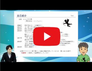 【動画】超人気EA「Angel Heart Lono」の収益性をアップするマル秘設定を開発者からぶすさんが公開!