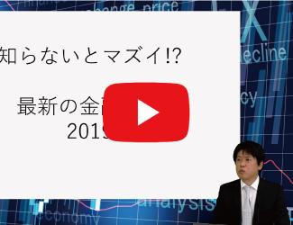 【FX動画】知らないのは完全にアウツ!ZEROさんに足下の金融政策を解説してもらった