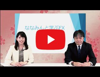 【FX動画】FX女優の野中ななみさんが山中康司さんにファンダメンタルの基礎を叩き込まれた!