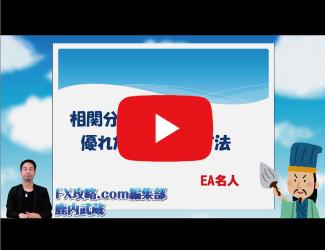 【動画】相関分析を用いた優れたEAの開発方法をEA名人さんが伝授!
