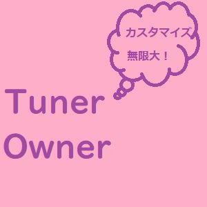 【GWキャンペーン】だぶるいー特典 チューナー・オーナー (カスタマイズ可能ver.)