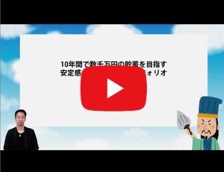 【動画】複利の力は偉大!初期資金10万円で10年後に数千万円を作る考え方とポートフォリオをEA名人さんが教えます