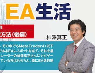 MT4を用いて自動売買にチャレンジ!!はじめよう!EA生活|第11回 EAの評価・選択方法(後編)[柿澤真正]