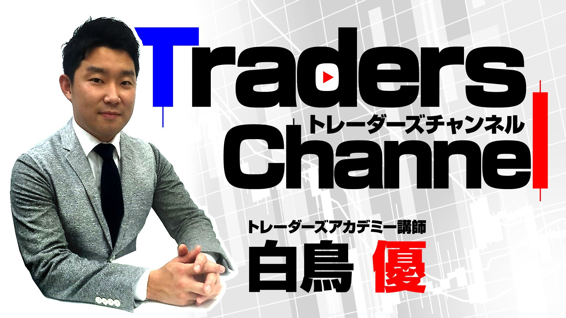 Traders Channel