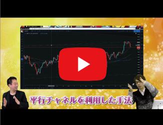 【FX動画】専業トレーダーすばるさんが毎月これで稼ぐ平行チャネル手法を解説