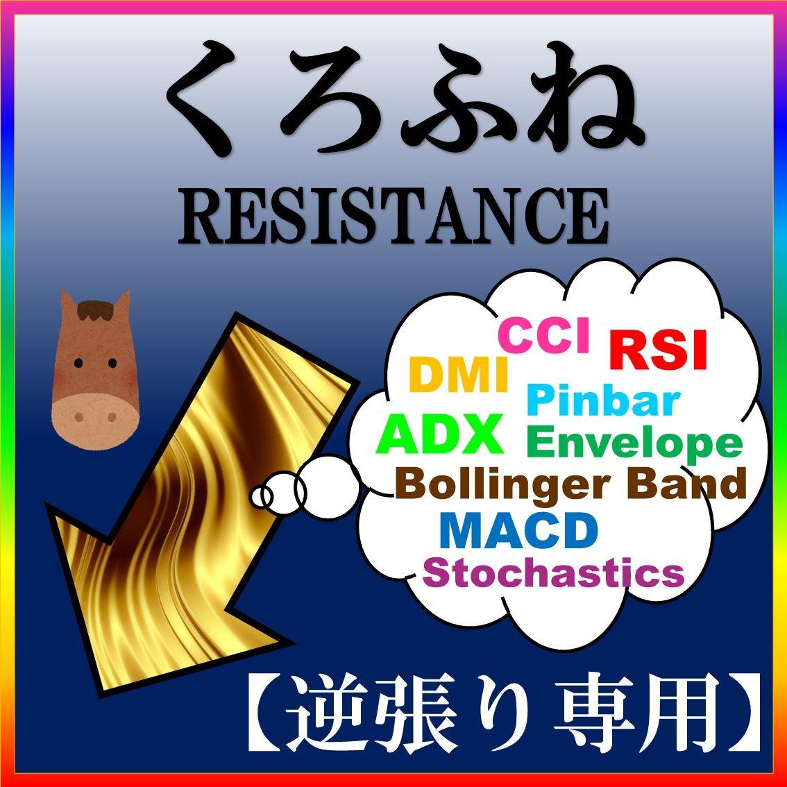 KUROHUNE  RESISTANCE