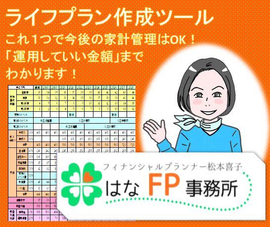 これ1つで今後の家計管理はOK!「運用していい金額」までわかります!『ライフプラン作成ツール』