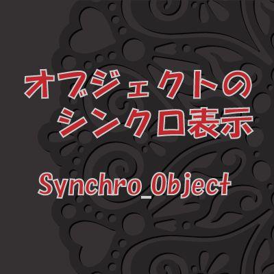 【Synchro_Object】他のチャートウインドウにもライン等をシンクロ表示 【FX・CFD】