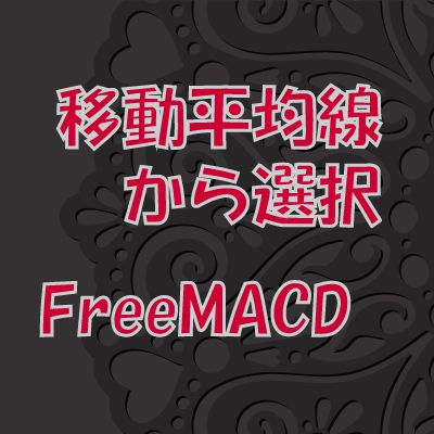 【FreeMACD+OsMA】 移動平均線の種類から選べるMACD 【FX・CFD】