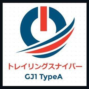 トレイリングスナイパー GJ1 TypeA