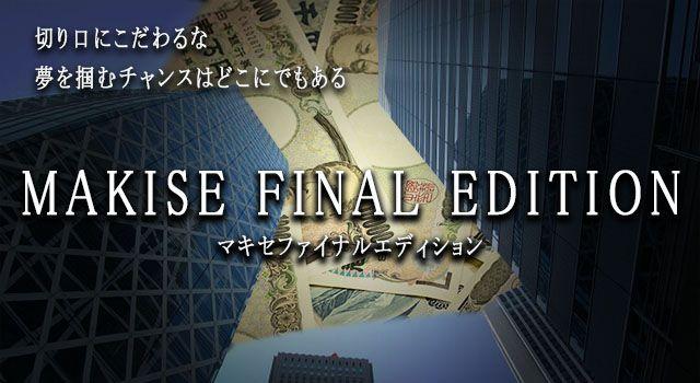 期間限定【5月31日まで】MFE後払いシステム