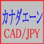 カナダエーン CADJPY