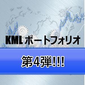KML ポートフォリオ 第4弾!!