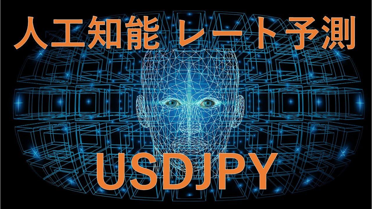 【平日毎朝更新】AI~人工知能~ 為替レート予測【USDJPY】※無料※