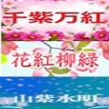 花紅柳緑と山紫水明と千紫万紅の期間限定のお得なセット販売