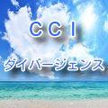 ★バイナリー★CCIダイバージェンス★
