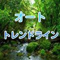 ★FX★自動トレンドライン表示インジケーター★