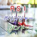 ★バイナリー★RSIボリンジャーバンド★