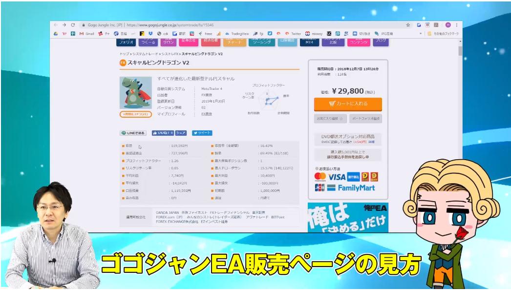 【動画】FX貴族さんにGogoJungleシステムトレード販売ページの見方を一から教わった!