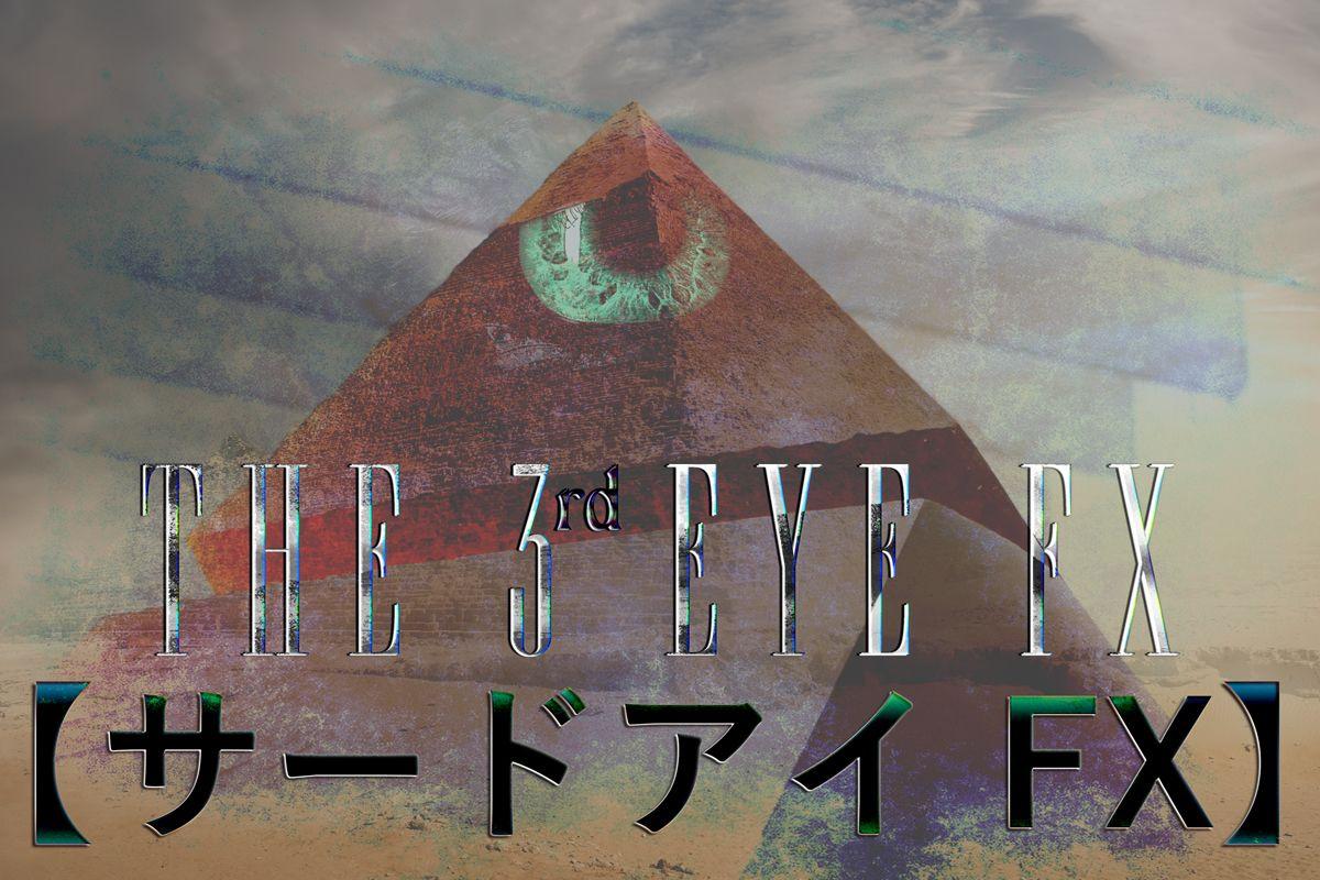 相場監視の第三の目【The 3rd Eye FX】~サード・アイ FX~