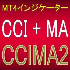 CCIを使った押し目買い・戻り売りを強力サポート【矢印インジケーター:CCIMA2】