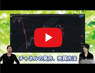 【FX動画】すばるさんに実際に動いているチャートでチャネルラインの引き方を実演してもらった!