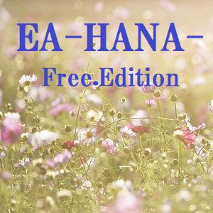 HANAがフリーエディションで登場!HANAに登録されているすべてのEAが無料で利用可能!安心、安全の中でぜひHANAをご体験ください!