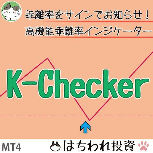 乖離率をサインでお知らせする「K-Checker」