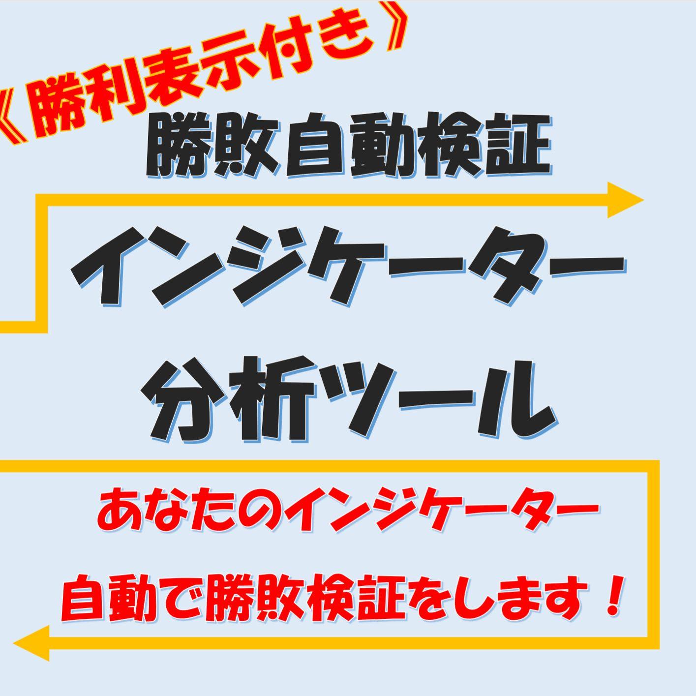 【徹底分析】勝率自動検証インジケーター