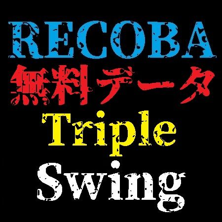 RECOBA Triple Swing M5 無料データ