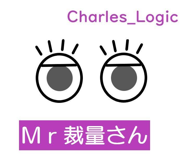 Mr裁量さん