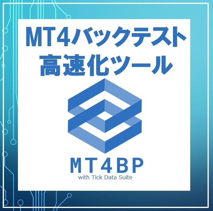 MT4バッチプロセッサー(特別優待)
