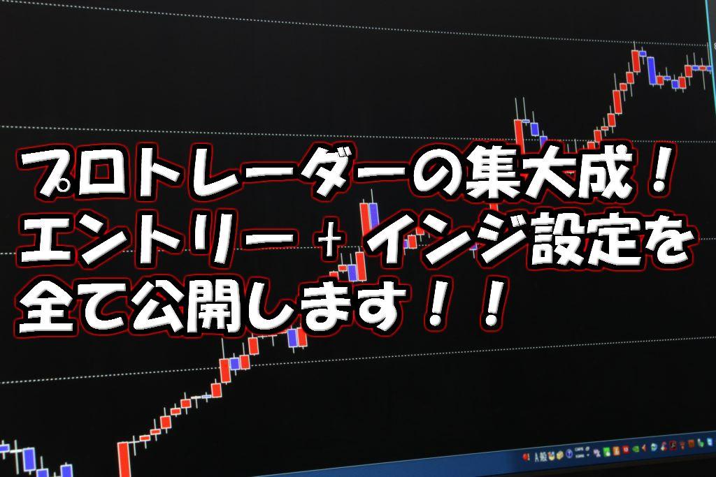 日給312万円!FXプロトレーダーの手法と設定の集大成を伝授します!