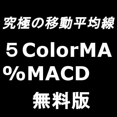 究極の移動平均線「5ColorMA_%MACD」無料版
