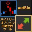バイナリーオプション自動売買ツール autBin Ver2