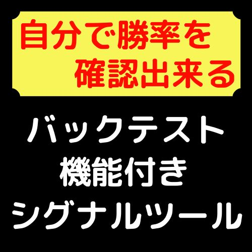 【坊主シグナル】自分でバックテストが取れるシグナルツール