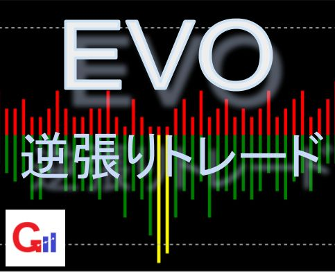 EVO-逆張り専用インジケーター