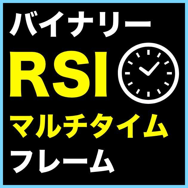 バイナリーオプション無料インジケーター「TM_MTF_RSI(マルチタイムフレームRSI)」