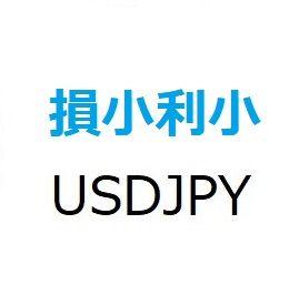 損小利小_ドル円