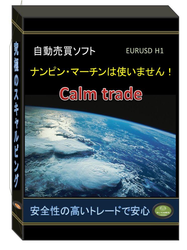 【Calm trade】ナンピン・マーチン無し!(EURUSD 1時間足専用)
