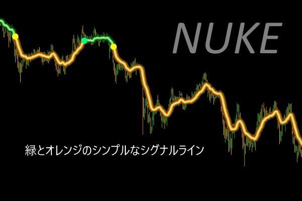 ポジポジ病の方に最適!シンプルにして他に類を見ない超長期でポジション保有するタイプの「Nuke」