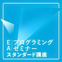 EAプログラミングセミナー【オンラインセミナー】