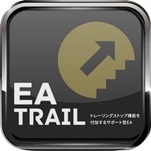 メインのEAにトレーリングストップ機能を付加するサポート型EA