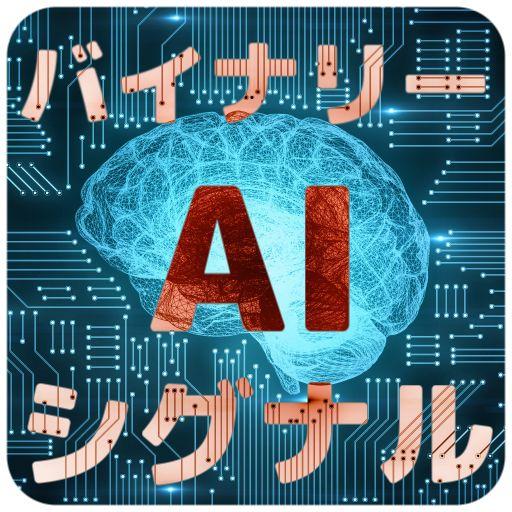人工知能「AI」を使ったシグナルツール&自動売買!リペレント無し!バイナリー初心者や成績が安定しない方や色々試しても勝てなかった方におすすめ!
